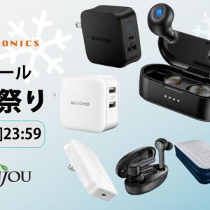 【SUNVALLEY JAPAN】Amazonタイムセール祭り、RAVPower 2/1-2/3
