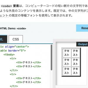 HTMLを使いこなす#1表の枠をtable タグで作成