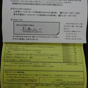 ワクチン指定ブースCー9なんてイヤだぁ~!!