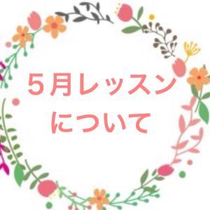 5月のレッスンについて☆