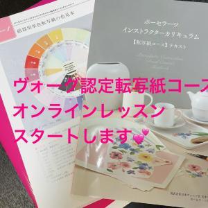 オンラインレッスンスタート!新カリキュラム転写紙コース☆