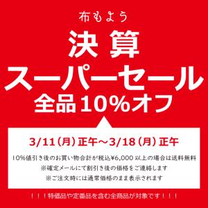 決算スーパーセール 全品10%OFF!!