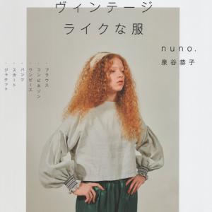泉谷恭子著「自由に遊ぶ、ヴィンテージライクな服」布もよう生地掲載
