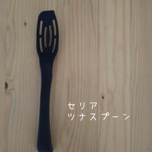【セリア】で見つけた便利なキッチンアイテム