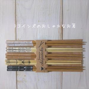 【3COINS】のおしゃれなお箸。