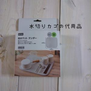 【キッチン】水切りカゴをやめて良かったこと。