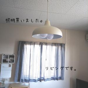 面倒な照明選び【ニトリ】でやっと買いました。