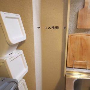 【DIY】キッチンの隙間を有効活用。