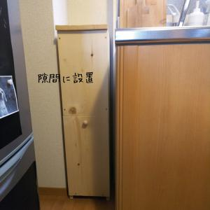 【DIY】キッチンの気になるヘンな隙間の活用法 その2