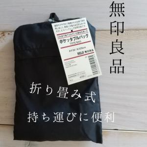 【無印良品】500円以下で買えるイチオシおすすめアイテム