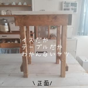 【DIY】イスorテーブルの自己流作り方