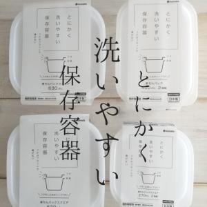 【ダイソー】この収納容器はやっぱり使いやすい!