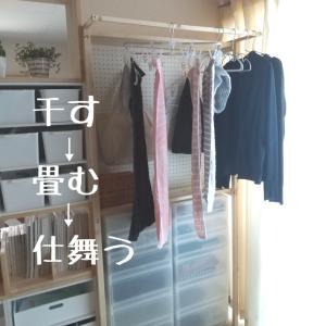 嫌いな洗濯物たたみを解消する方法