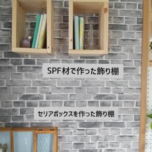 【DIY】飾り棚に悩んだら。