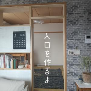 【DIY】リビングと和室の入口作るよ!