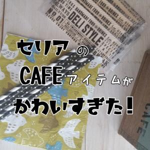 【セリア】のカフェアイテムがかわいすぎた!