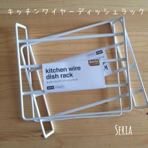【セリア】キッチンアイテムで収納を増やすよ。