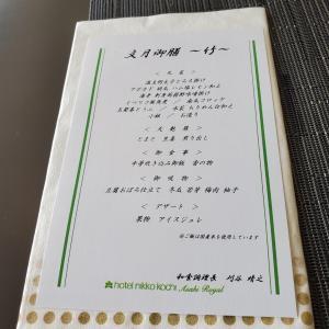 ホテル日航高知旭ロイヤルでランチ