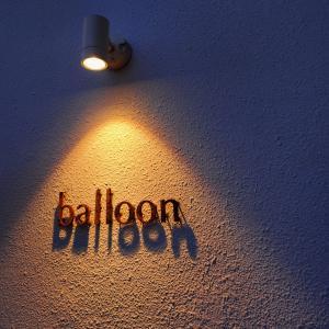 鬼の居ぬ間にディナー@balloon