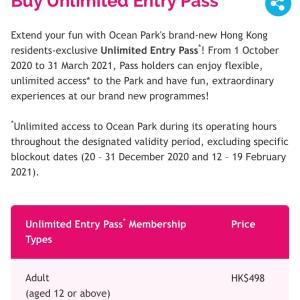 オーシャンパークが超お得に行ける unlimited  entry pass