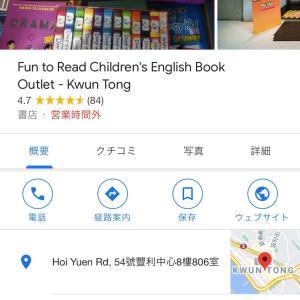 香港で英語の絵本を激安で買える本屋さん