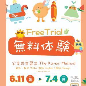 公文 無料体験実施中@香港で習い事