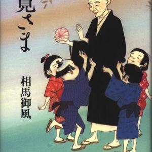 清貧に生きるということは、一つの日本の文化であった