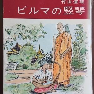 「ビルマの竪琴」を読んで