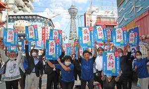 大阪都構想と「日本維新の会」の危険性