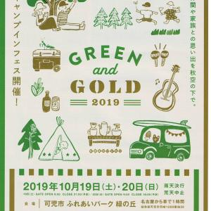 CAMP FES GREEN and GOLD2019