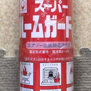 はるか昔に使用期限が切れた消火器、皆さんはキャンカーに消火器積んでいますか