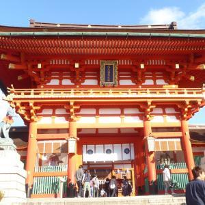 令和2年、初旅は京都伏見稲荷へ