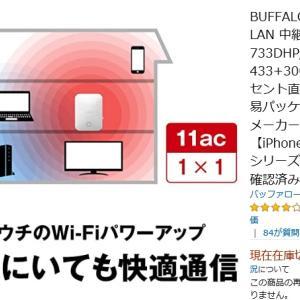宅内の無線LAN改善に BUFFALO WiFi 無線LAN 中継機 WEX-733DHP/N 11ac を設置