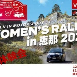 「WOMEN'S RALLY in 恵那 2020」同時開催 ~車中泊体験会を楽しみに