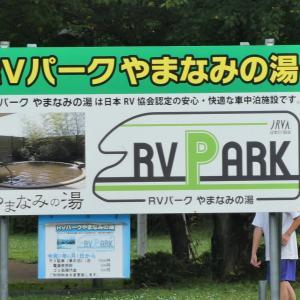 久しぶりのキャンカー泊は電源のあるRVパークで