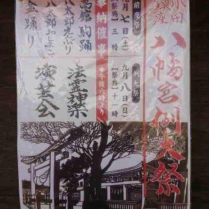 今週土日は小田神社の例大祭。