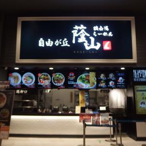 鶏白湯らーめん 自由が丘蔭山 アリオ亀有店@亀有にて『冷やし坦々麺』
