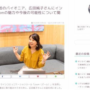 オンライン婚活のパイオニア、広田純子さんにインタビュー。