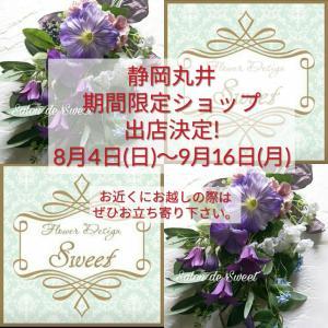 丸井静岡店 期間限定ショップ参加決定!!8月4日~9月16日