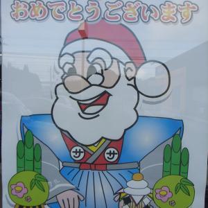 高山市リサイクルショップ サンタの創庫新宮店 よりご挨拶です