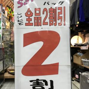 リサイクルショップサンタの創庫土岐店