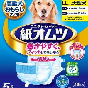 【拡散】保護犬に使ってください~紙オムツ(SS~3L )&リキッド(腎臓、高蛋白)&シリンジ