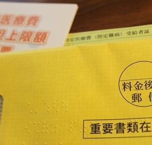 令和2年度特定医療費(指定難病)受給者証が届きました^^