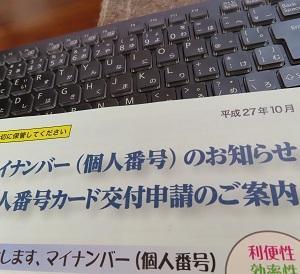 マイナンバーカード申請してみた(^_^;)