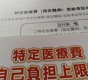 令和3年度特定医療費(指定難病)受給者証が届きました^^