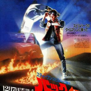 Back to the Future - バック・トゥ・ザ・フューチャー ー