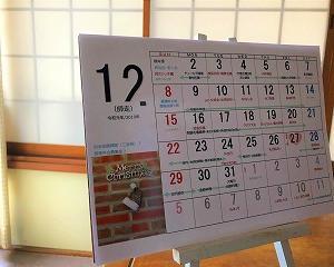 12月のマイカレンダー作り & 歳末準備