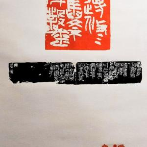 西安の篆刻