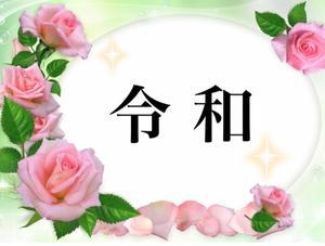 『令和』おめでとう(^-^)