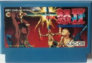 「怒II DOGOSOKEN」 レビュー (ファミコン)